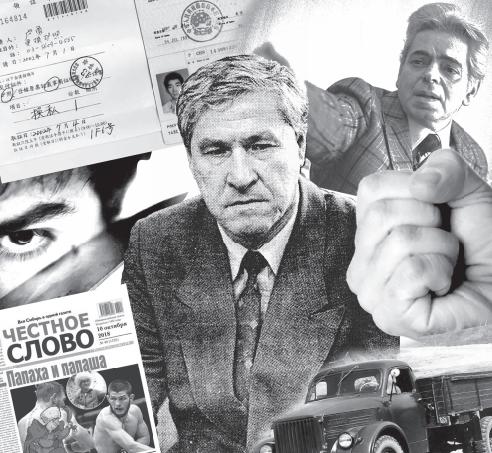 Наш друг Иван Пермяков. История жизни и смерти необыкновенного прокурора