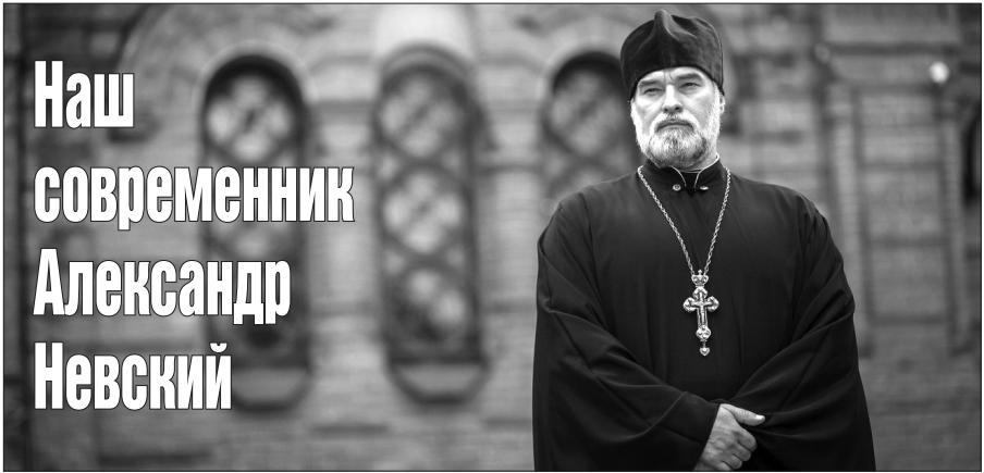 Наш современник Александр Невский