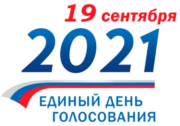 Выборы-2021. Размещение агитационных материалов в печатном издании Сибирская газета «Честное слово»
