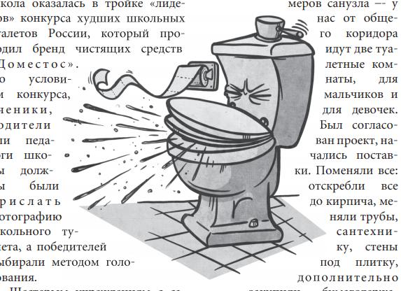 Худший туалет страны стал одним из лучших